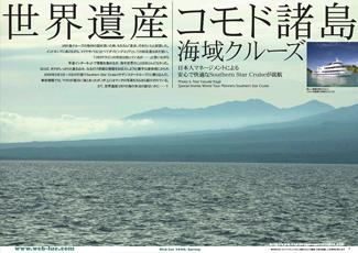 200606_komodo_cover
