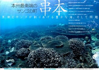 200606_kushimoto_cover