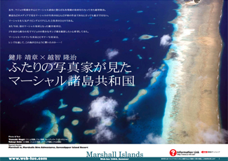 200606_marshalls_ochikagii_cover
