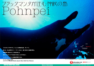 200606_pohnpei_cover