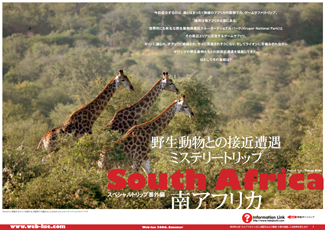 200606_southafrica_land_cover