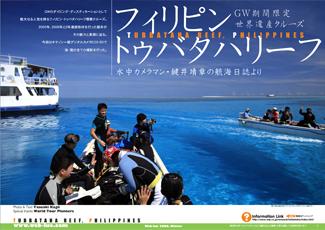 200606_tubbataha_cover