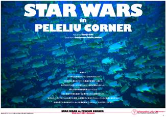 200707_peleliu_starwars_cover