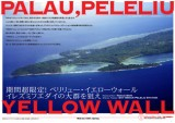 200707_peleliu_yellowwall