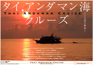 200707_thai_andaman_cover