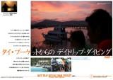 200707_thai_phuket_cover