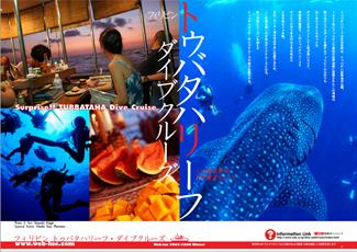 200707_tubbataha_kagii_cover
