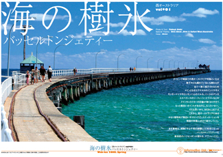 200808_australia_west_cover