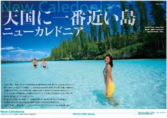 200808_newcaledonia_cover