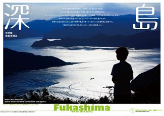 200808_oita_fukashima_cover