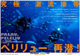 200808_peleliu_cover