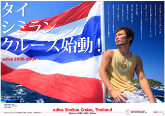 200808_similan_cover