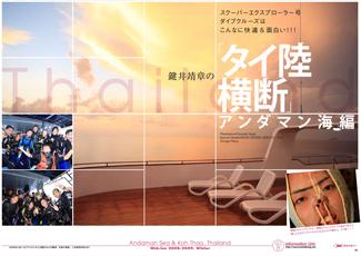 200808_thai_kagii_cover