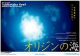 200808_tubbataha_cover