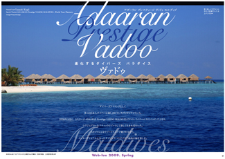200909_maldives_vadoo_cover