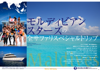 200909_maldivianstars_cover