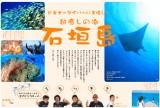 ishigaki_webmagazine_201207