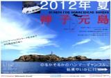mikomoto_hammer_cover