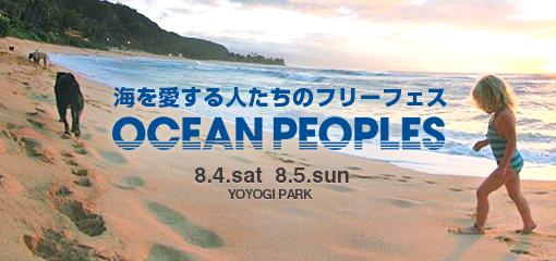 OCEAN PEOPLES(ocean+αもブース出展!)