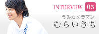 むらいさち写真詩集「ALOHEART」発売記念インタビュー