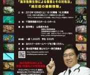 前の記事: 医学博士・山見信夫先生による減圧症の最新情報 ~第3回潜水医