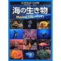 「365日出会う大自然 海の生き物」小林 安雅 (著)