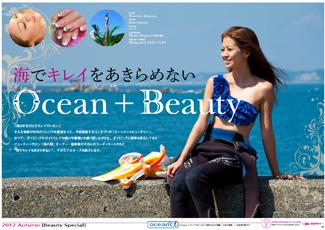 201211_ocean_beauty_325_230px