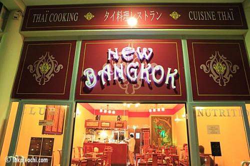 ニューカレドニアのタイ料理屋「ニューバンコック」