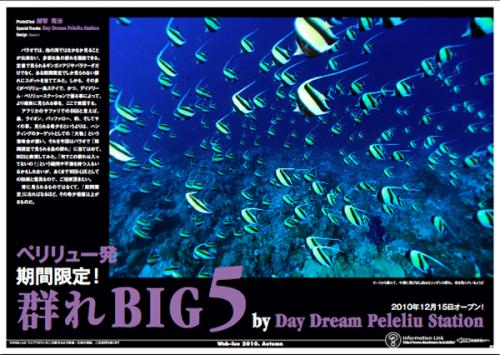 ウェブマガジン「ペリリュー発 期間限定! 群れBIG5」