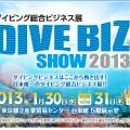 DIVE BIZ SHOW 2013