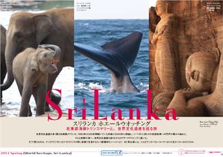 201302_srilanka_325_230px