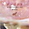 鍵井靖章写真集「ダンゴウオ 海の底から見た震災と再生」