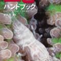 峯水亮「サンゴ礁のエビハンドブック」(文一総合出版)