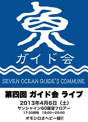 第4回ガイド会ライブ(2013年)