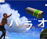 次の記事: 北海道のほか、バラエティ豊かなラインナップ!2013年2月の