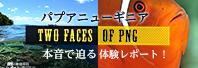 """一度の旅で2つの海を欲張る!? パプアニューギニア""""Two Faces of PNG"""""""