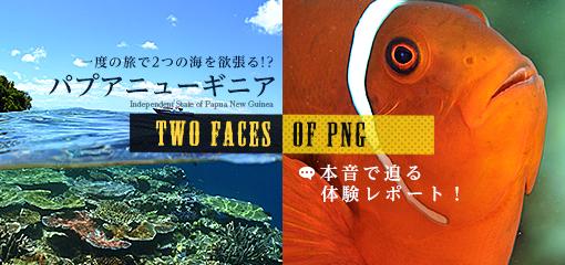 パプアニューギニア企画特集