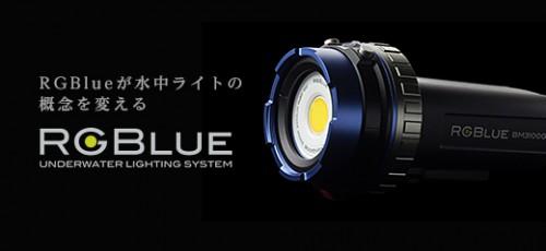 RGBlue(アールジーブルー)企画特集