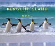 前の記事: ハッピーに生きる天才!高砂淳二写真展「ペンギン・アイランド」
