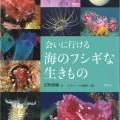 吉野 雄輔 (著)、幻冬舎(発刊)、ネイチャー・プロ編集室(構成)