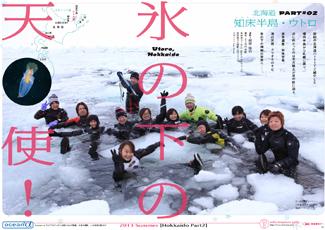 201307_hokkaido_todo_325_230px