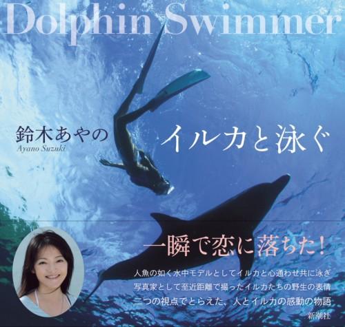 鈴木あやの写真集「イルカと泳ぐ」
