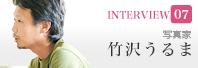 竹沢うるまインタビュー「世界一周の果てに辿り着いた場所」