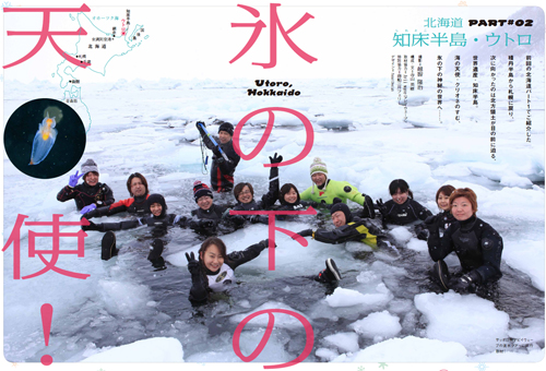 北海道のウェブマガジン第二弾・流氷
