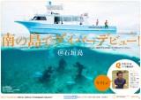 石垣島ウェブマガジン