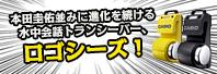 サッカー本田圭佑並みに進化を続ける水中会話トランシーバー、ロゴシーズ!