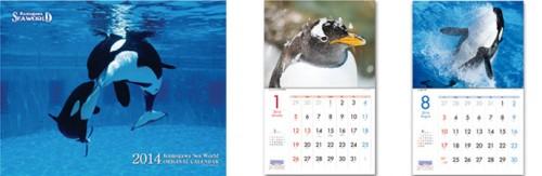 鴨川シーワールドの2014年カレンダー