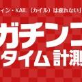 201310_tusa_kail_510_240