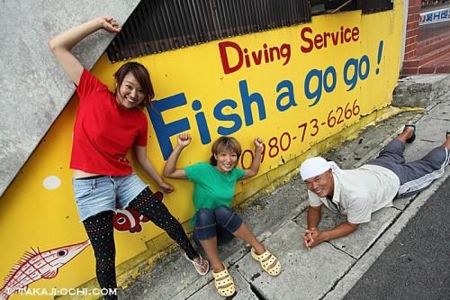 宮古島のダイビングショップ、Fish a go go!
