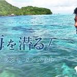 伊藤英明「奇跡の海」ラジャアンパットを潜る